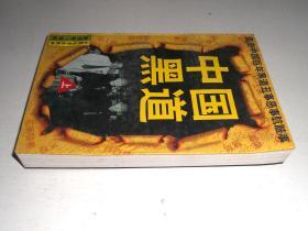 中国黑道【上】
