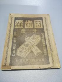 民国34年【宇宙】第一卷第一期(创刊号)抗战胜利了,多名家大作,没有人知道的血战,神童艾森豪威尔…