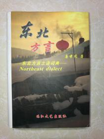 东北方言土语词典(唐聿闻签名铃印)
