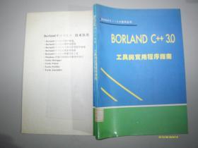 Borland C++3.0工具和实用程序指南 (Borland C++3.0系列丛书)