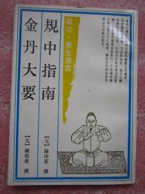气功 养生丛书:《规中指南、金丹大要》