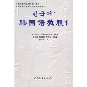 韩国语教程1含练习册
