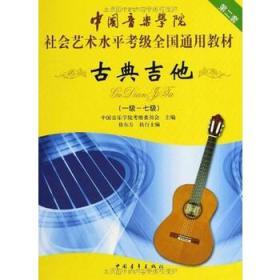 中国音乐学院社会艺术水平考级全国通用教材:古典吉他(1级-7级)