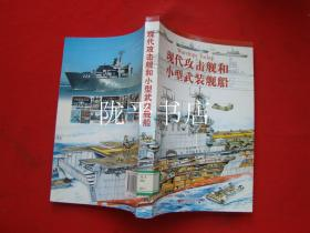 现代攻击舰和小型武装舰船
