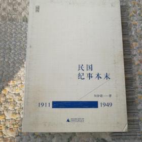 民国纪事本末(1911-1949)