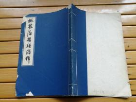 桃花源楹联浅释(32开  52页)