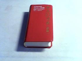 精选英汉汉英词典(新版)