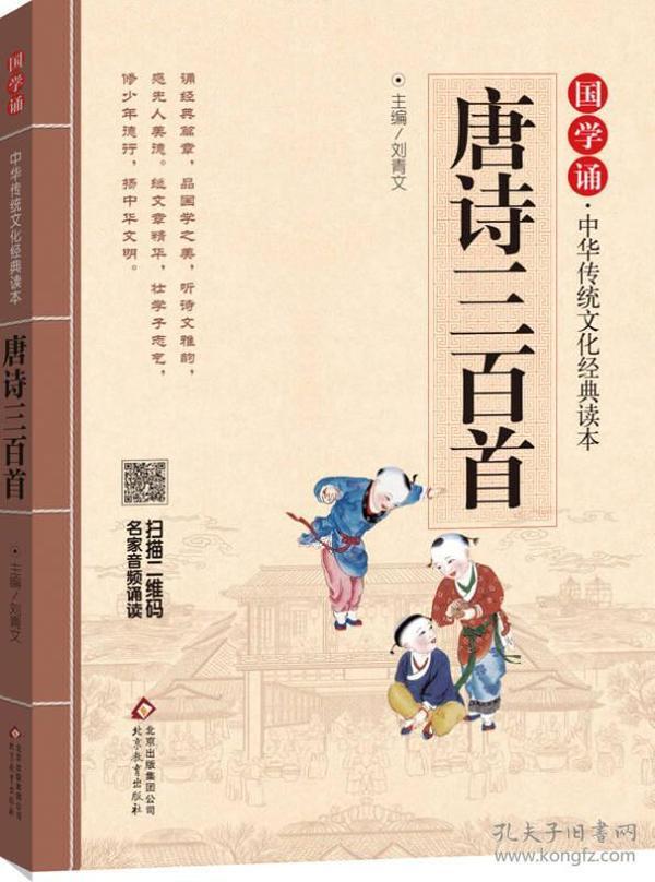 国学诵·中华传统文化经典读本:唐诗三百首