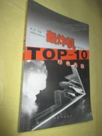 经典武器TOP-10.轰炸机