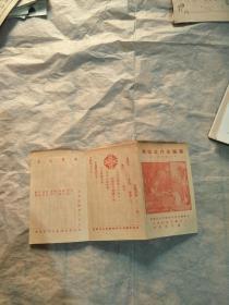 圣体军月主保单(1940-01)一张