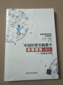 中国经管实践教学发展报告实验实训篇2015【全新没拆封】