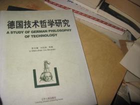 德国技术哲学研究A study of german philosophy of technology