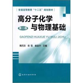 高分子化学与物理基础(第2版)