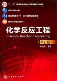 """化学反应工程(第5版)/普通高等教育""""十一五""""国家级规划教材·""""十二五""""普通高等教育本科国家级规划教材"""