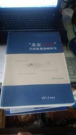 """北京2049""""空间发展战略研究"""