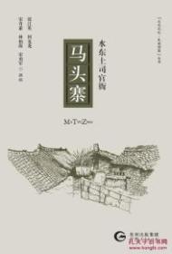 水东土司官衙——马头寨 (文化记忆·民族村落)丛书