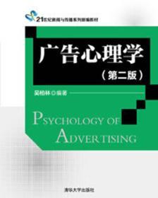 广告心理学(第二版)/21世纪新闻与传播系列新编教材