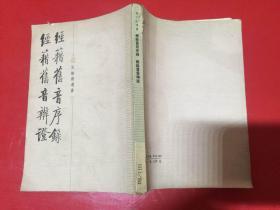 经籍旧音序录 经籍旧音辨证 1986年一版一印