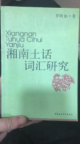 湘南土话词汇研究