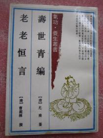 气功 养生丛书:《寿世青编・老老恒言》(清)曹庭栋