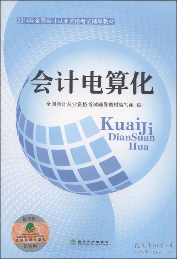 会计电算化 专著 全国会计从业资格考试辅导教材编写组编 kuai ji dian suan hua