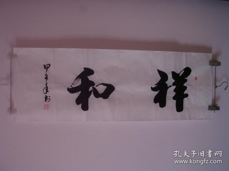 祥和  庆芳横幅书法作品  100厘米宽 34.5厘米高     货号9