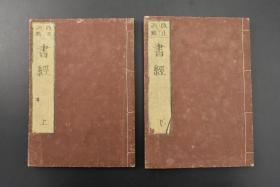 (V0885)《书经》线装2册全 迷你版和刻本  改正训点 《书经》为中国儒家典籍五经之一。中国民族第一部古典文集和最早的历史文献,它以记言为主。自尧舜到夏商周,跨越2000千年历史文献