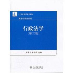 21世紀法學系列教材·憲法行政法系列:行政法學(第3版)