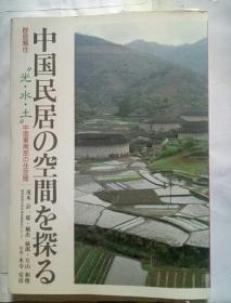 日文原版 中国民居の空间を探る