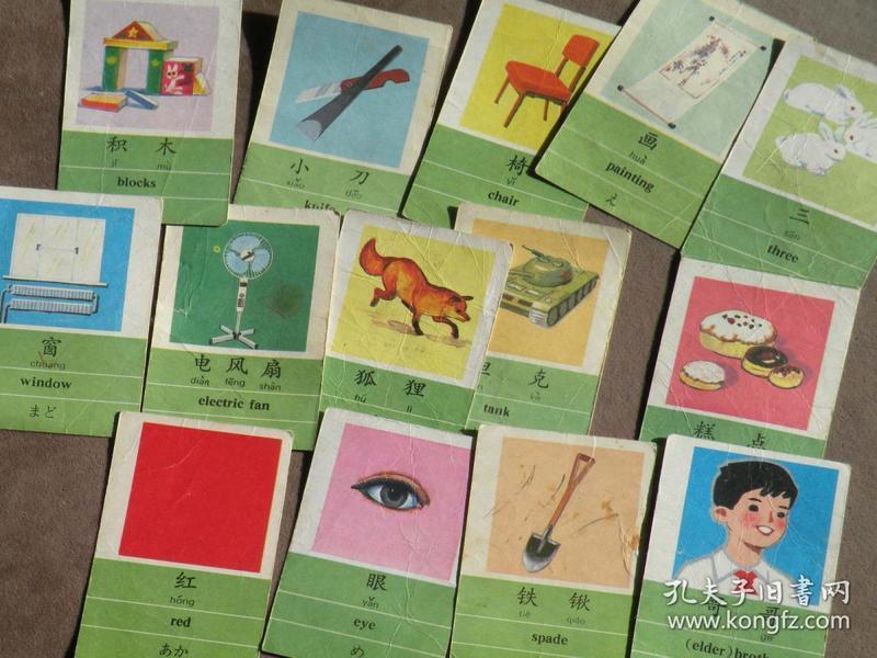 70年代 儿童看图识字卡片一套