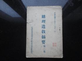 总理遗教摘要第二集 中华民国十七年十一月十二日 天津特别市总理诞辰纪念大会宣传部