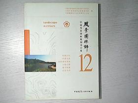 风景园林师12