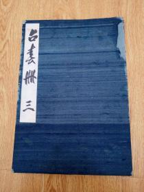 日本手绘画帖【占春册 三】,芳外叟(芳外忠)绘,经折装大开本,内有画作21幅,有的一幅四面,有的一幅两面