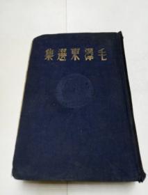 毛泽东选集1948年。