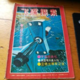 飞碟探索(1992年第4期)