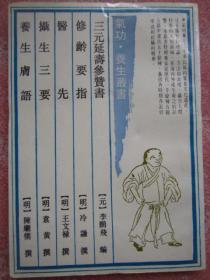 气功 养生丛书:《三元延寿参赞书、 修龄要指、 医先、 摄生三要、 养生肤语》5种合一