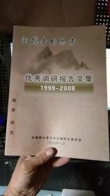 实践者的思考 优秀调研报告文集 1999-2008