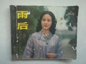 经典单册连环画《雨后》66