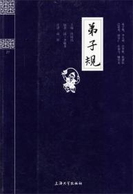 钟书国学精粹:弟子规