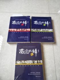 南渡北归(第1、2、3部南渡增订本)