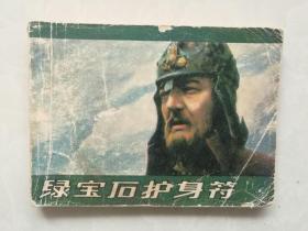 经典单册连环画《绿宝石护身符》124