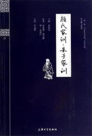 钟书国学精粹:颜氏家训朱子家训
