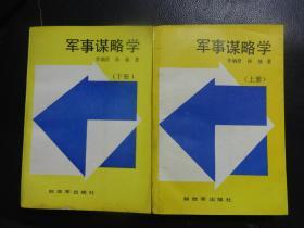 军事谋略学(上下册)