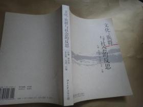 文化,族群与社会的反思  武汉大学教授周长城签名藏书