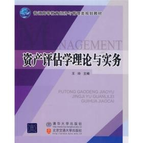 普通高等教育经济与管理类规划教材:资产评估学理论与实务
