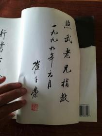 【行书古文十篇(崔子崇毛笔签赠钤印本)