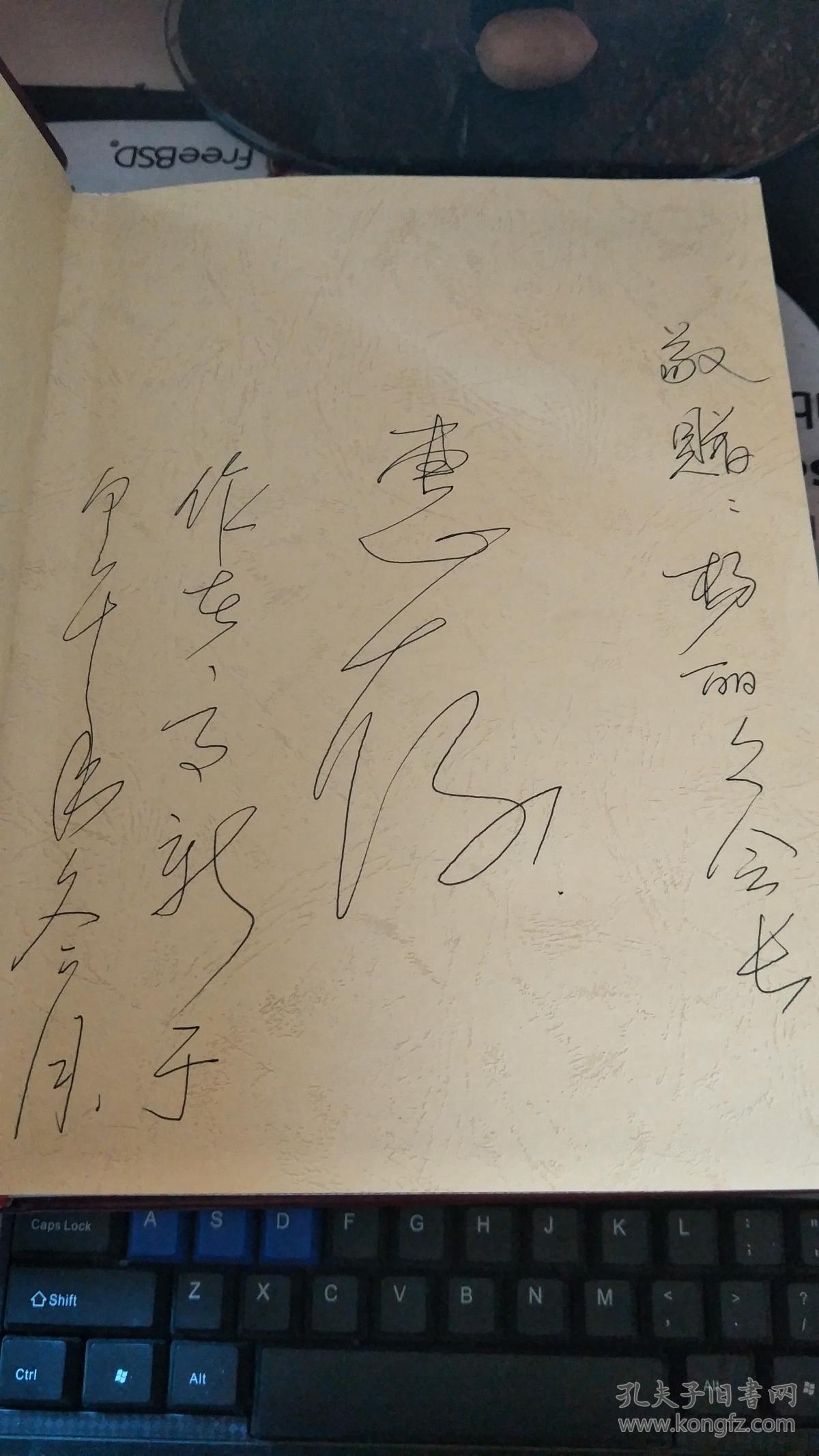 现代家谱(通用版)签名本 2014年一版一印图片