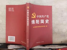 中国共产党绵阳简史