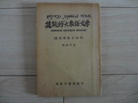 建设的大众语文学(国语运动史纲序)