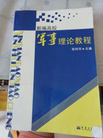 新编高校军事理论教程